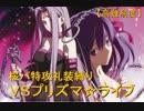 【FGO高難易度】桜パでプリズマ☆ライブ攻略【特攻縛り】
