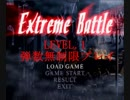 弾数無限で爆弾探し!BIOHAZARD2 『Extreme Battle』