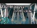 【The Witness】孤島でパズルを解きまくろう!#29-山攻略 完結編?-【ゆっくり実況】