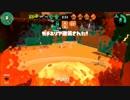 スプラトゥーン2でオンライン対戦 Part7