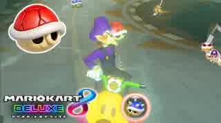 【マリオカート8DX】自分のプレイを見直す