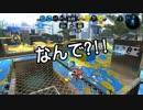 【ガルナ/オワタP】侵略!スプラトゥーン2【season.4-03】