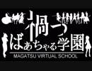 [.LIVE] 禍つばあちゃる学園PVだいたい3D版 [アイドル部MMD]