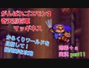 □■がんばれゴエモン2 奇天烈将軍マッギネスを3人で実況プレイ part11【姉弟+a実況】