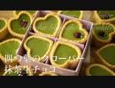 四つ葉のクローバー抹茶生チョコ【お菓子作り】ASMR