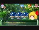 剣の国の魔法戦士チルノ8-3【ソード・ワールドRPG完全版】