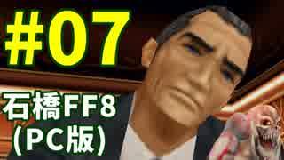 石橋を叩いてFF8(PC版)を初見プレイ part7