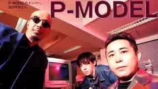 P-MODEL  はじまりの日