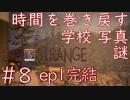 画質厨が淡々とやるLife is Strange #8(Episode1完結)