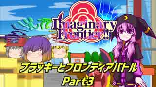 【ImaginaryFrontier!!】ブラッキーとフロ