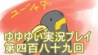 全員集合! 結城友奈は勇者である 花結いのきらめき実況プレイpart489