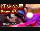 【実況】大乱闘スマッシュブラザーズSPECIALやろうぜ! その63