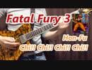 餓狼伝説3(Fatal Fury 3) BGM ホンフゥのテーマ『Chi!! Chi!! Chi!! Chi!!』guitar cover