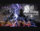 【ソルト アンド サンクチュアリ】Part14 ダークソウルやブラッドボーンにそっくり2Dゲーム Salt and Sanctuary