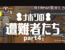 【実況】ナポリの遭難者たち part4【RimWorld】