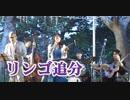 ジャズライブ!!美空ひばり「リンゴ追分」!!2016中山大藤まつり!!