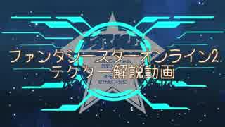 【PSO2】Teを始めたい方向け解説動画