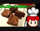 チョコレートブラウニー【RPG戦闘画面風料理動画Ⅵ】バレンタイン企画
