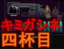 【キミガシネ】お酒の力で流される多数決デスゲーム 四杯目
