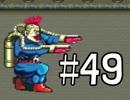 【実況】戦車でGO!!【メタルマックス2】 その49