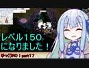 【RO】ゆっくりRO!part17 葵ちゃんとスカラバホール!