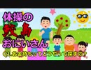 第77位:体操の鮫島おにいさん thumbnail