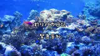 【E鯖】 釣りバカ日記よりお知らせ【釣りトレハン参加者募集】