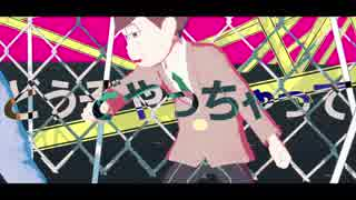 【音質改良版】色松でLUVORATORRRRRY!【MM