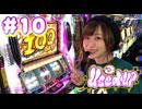 神谷玲子のUsed UP #10
