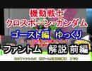 【機動戦士クロスボーン・ガンダム】ファントムガンダム 解説 前編【ゆっくり解説】part10