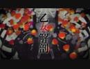 【KAIKO V3】乙女解剖 【カバー】