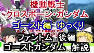 【機動戦士クロスボーン・ガンダム】ゴーストガンダム&ファントム後編 解説【ゆっくり解説】part11