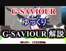 第84位:【G-SAVIOUR】G-SAVIOUR 解説【ゆっくり解説】part1