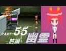 【実況】うろ覚えメタルマックス2リローデッド55~幽霊~【前編】