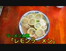 第38位:珍食珍道中 最終回(53品目) ラーメン太郎「レモンラーメン」