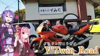 【ボイロ車載】V'Twin_Road.06.5「そーゆー気分の時もある」