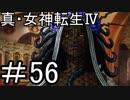 真・女神転生Ⅳ またゲームに夢中になるために実況プレイ56