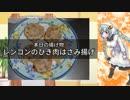 【レンコンのはさみ揚げ】紲星あかりとノンオイルフライヤー_03【VOICEROIDキッチン】