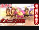 【逃走中】CP9の最強ゴリラ軍団VS俺達【スマブラSP】