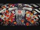 第81位:『乙女解剖』 歌ってみました 【雪見】 thumbnail