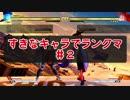 【ストⅤ実況】すきなキャラでランクマ【02】
