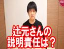 関西生コンから今度は15人逮捕!辻元清美さんの説明責任は?