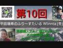 第10回 平田瑞希のふり~すたいる winter (冬)  黒部織人さんに嫌われましたその他