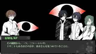 【刀剣CoC】青燭月の深読みモグモグ【リプ