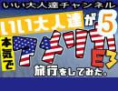 第97位:【E3・1日目】いい大人達が本気で旅行を略inアメリカE3 part5 thumbnail