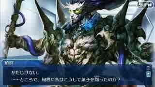【FGOフルボイス版】項羽 バレンタインイベント【Fate/Grand Order】