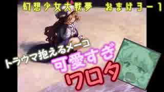 【初見プレイ】幻想少女大戦-夢-【実況プ