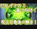 【ハースストーン】呪文石使い納め!ナーフ前最後の秘策ハンター!