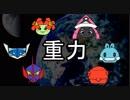 【ポケモンUSM】シングル重力パ-手描き=愛-part.18-【ゆっくり対戦実況】