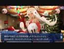 【FGOフルボイス版】アルテラ・ザ・サン〔タ〕バレンタインイベント【Fate/Grand Order】